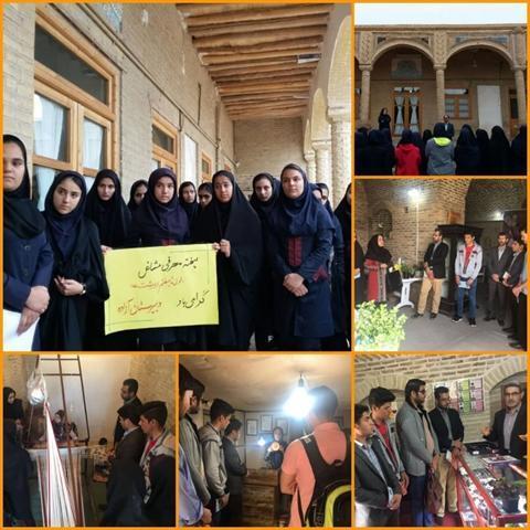 دانشجویان و دانش آموزان تربت حیدریه با مشاغل حوزه صنایع دستی و گردشگری آشنا شدند