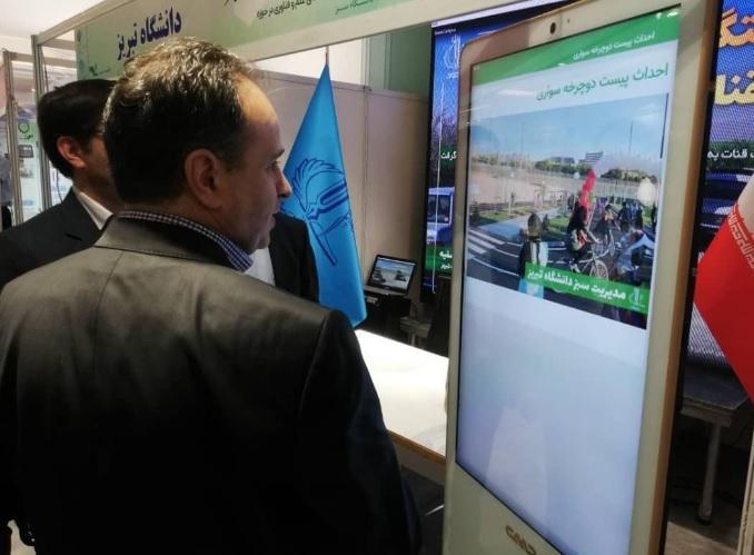 دانشگاه تبریز در سومین نمایشگاه دستاورد های مدیریت سبز حضور یافت