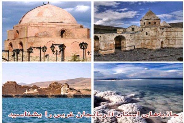 آذربایجان غربی نگین ایران زمین، سفر نوروزی به دیار هزار و یک شب