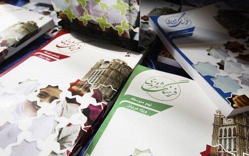 کتب فرهنگ شهروندی با حضور وزیر آموزش و پرورش در تبریز رونمایی شد