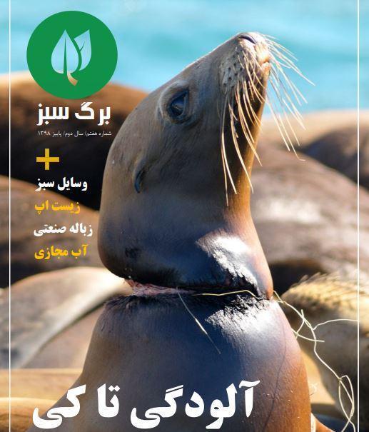 آلودگی تا کی! ، هفتمین شماره از فصلنامه علمی تخصصی برگ سبز منتشر شد