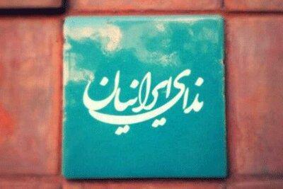 حزب اصلاح طلب ندای ایرانیان هم لیست مستقل داد