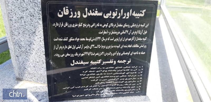 4 مولاژ آثار سنگی آذربایجان غربی بازسازی شد