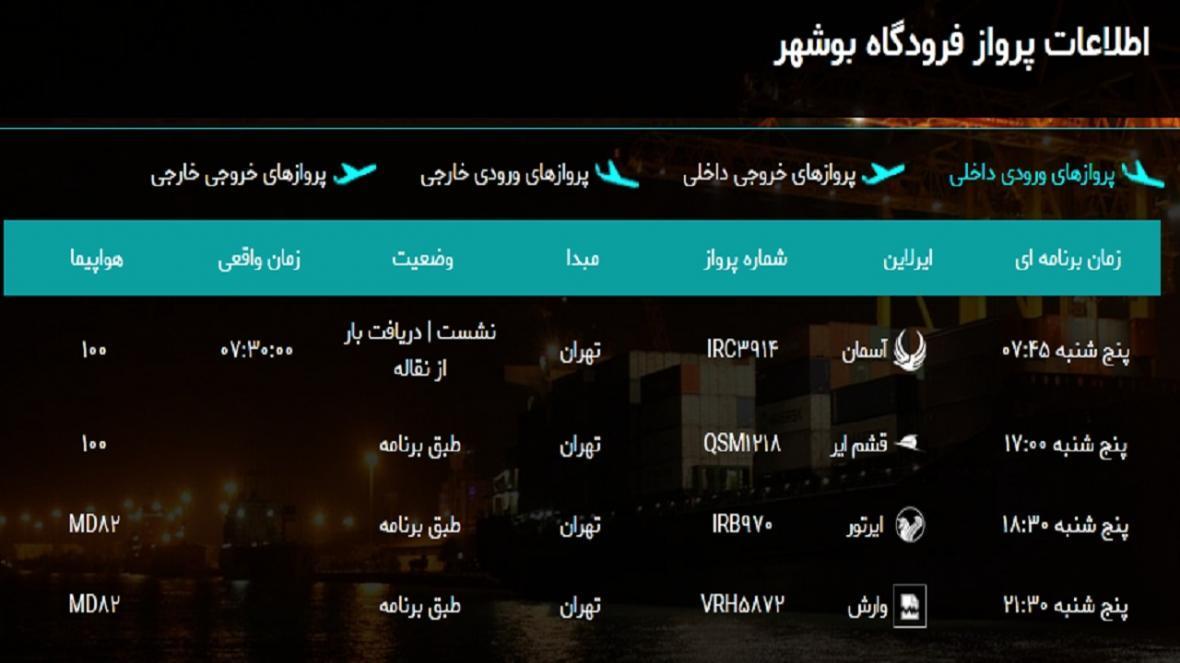 جدول پرواز های فرودگاه بوشهر در 25 اردیبهشت 99
