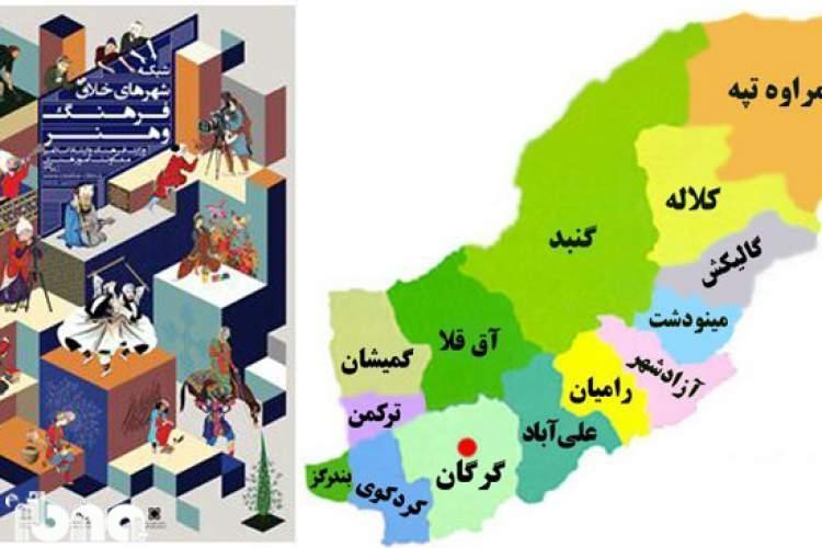 راه یابی پنج شهرستان استان گلستان به مرحله نهایی شبکه شهرهای خلاق فرهنگ و هنر کشور