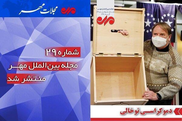 شماره بیست و نهم مجله بین الملل مهر منتشر شد