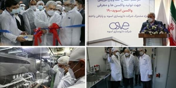 ویال های واکسن با تجهیزات ایرانی پرمی شود، ستاری: جهت توسعه زیرساخت ها برای واکسن سازی هموار شد
