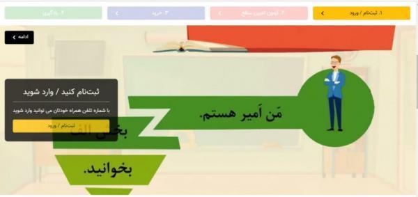 خبرنگاران بهره برداری آزمایشی از سامانه چارچوب، ثبت نام رایگان فارسی آموزان