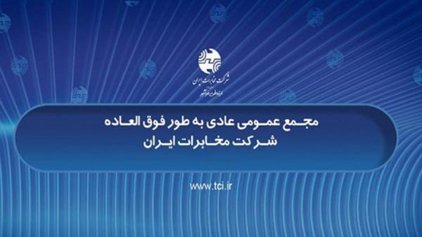 برگزاری مجمع عمومی عادی فوق العاده شرکت مخابرات ایران در چهاردهم شهریورماه